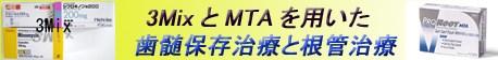 3MIXとMTAを用いた歯髄保存治療と根管治療